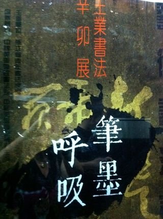 Chinese_art_exhibition